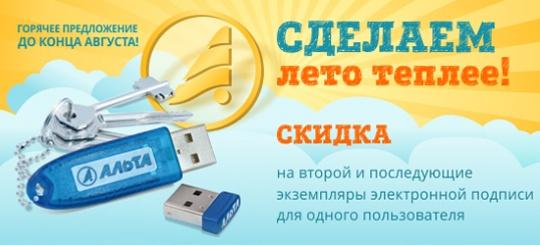С 1 июня по 31 августа скидки на дополнительные сертификаты ЭП на одного пользователя УЦ при единовременном заказе двух и более ключей.